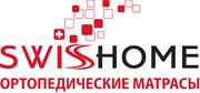 Ортопедические матрасы SwissHome