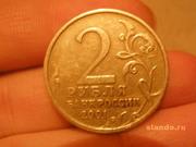 Продам мОнеты.Юбилейный полет гагарина 2 рубля 2001года.4 штуки.Недоро