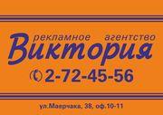 Рекламное агенство Виктория 272-45-56