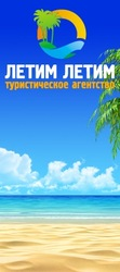 Туристическое агентство Летим Летим
