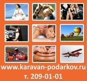 Подарки для мужчин Красноярск