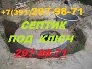 Септик под ключ от производителя в Красноярске и крае