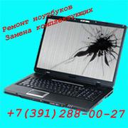 Замена экрана на ноутбуке,  Диагностика ноутбука