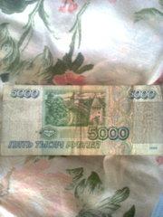 5000р-1995г