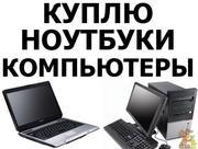 Скупка электроники,  цифровой техники. Покупка ПК,  ноутбуков,  планшетов