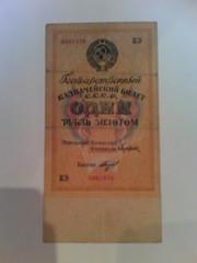 Продам банкноты 1898-1928гг.