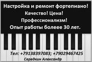 Настройка пианино,  роялей в Красноярске