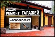 Ремонт гаражей в Красноярске. Смотровая яма под ключ