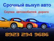 Выкуп автомобилей срочно. Скупка авто дорого.