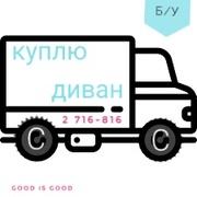 Скупка: куплю б/у Диван Красноярск